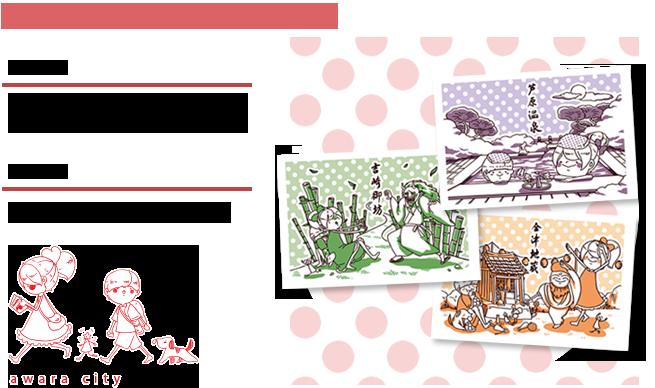 ユコちゃんポストカード