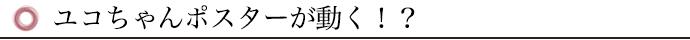 ユコちゃんAR