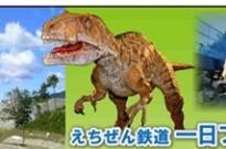 dinosaurticket