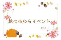 秋のイベント2