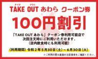 coupon_awara04_pages-to-jpg-0001