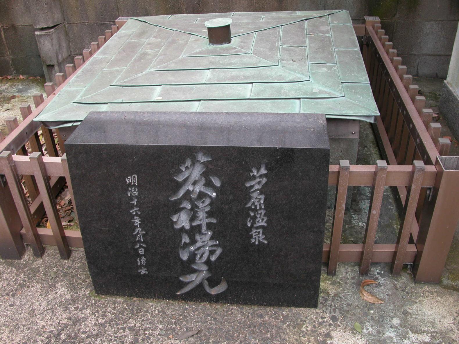 温泉発祥地公園