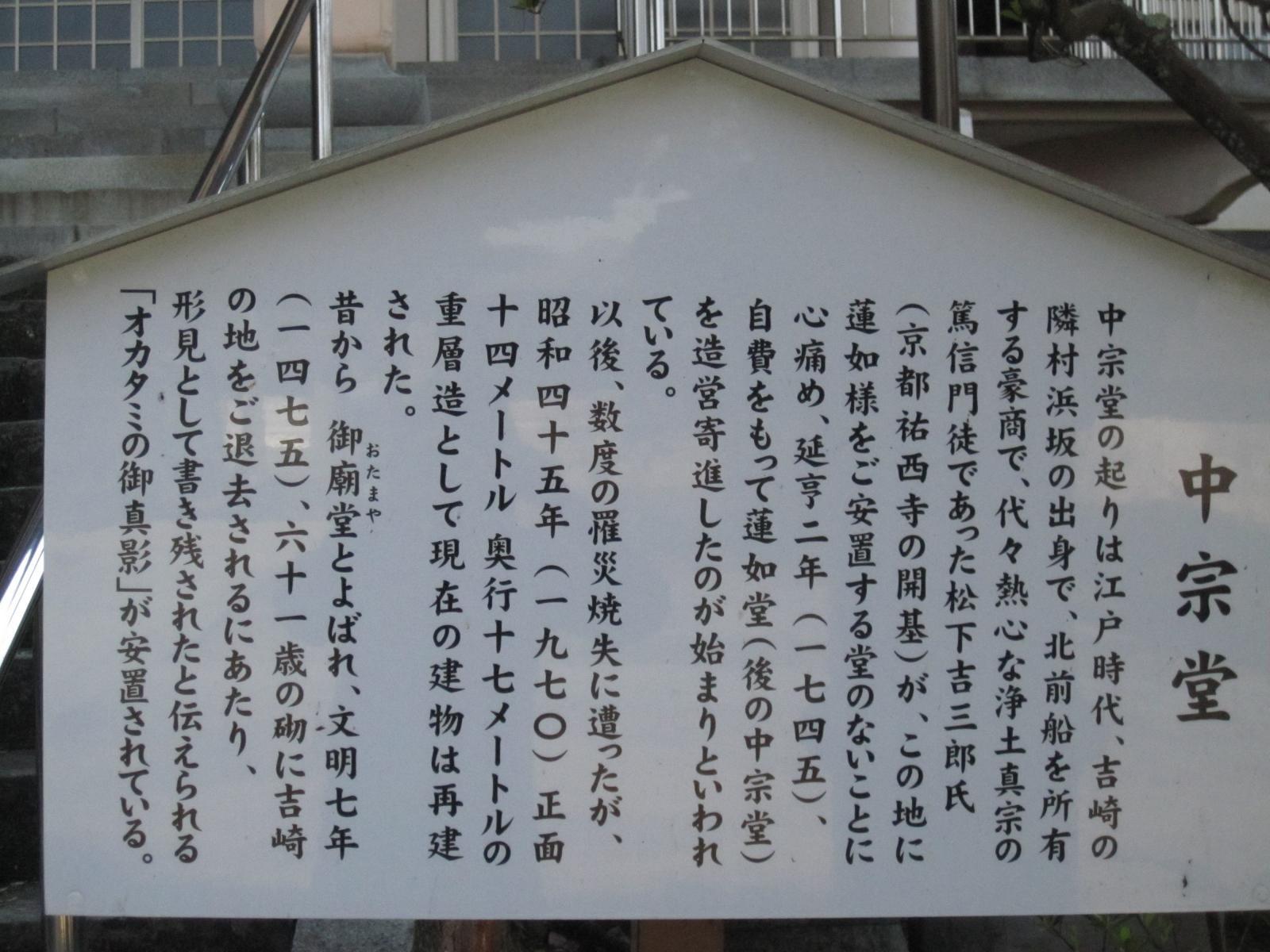本願寺派吉崎別院(西別院)