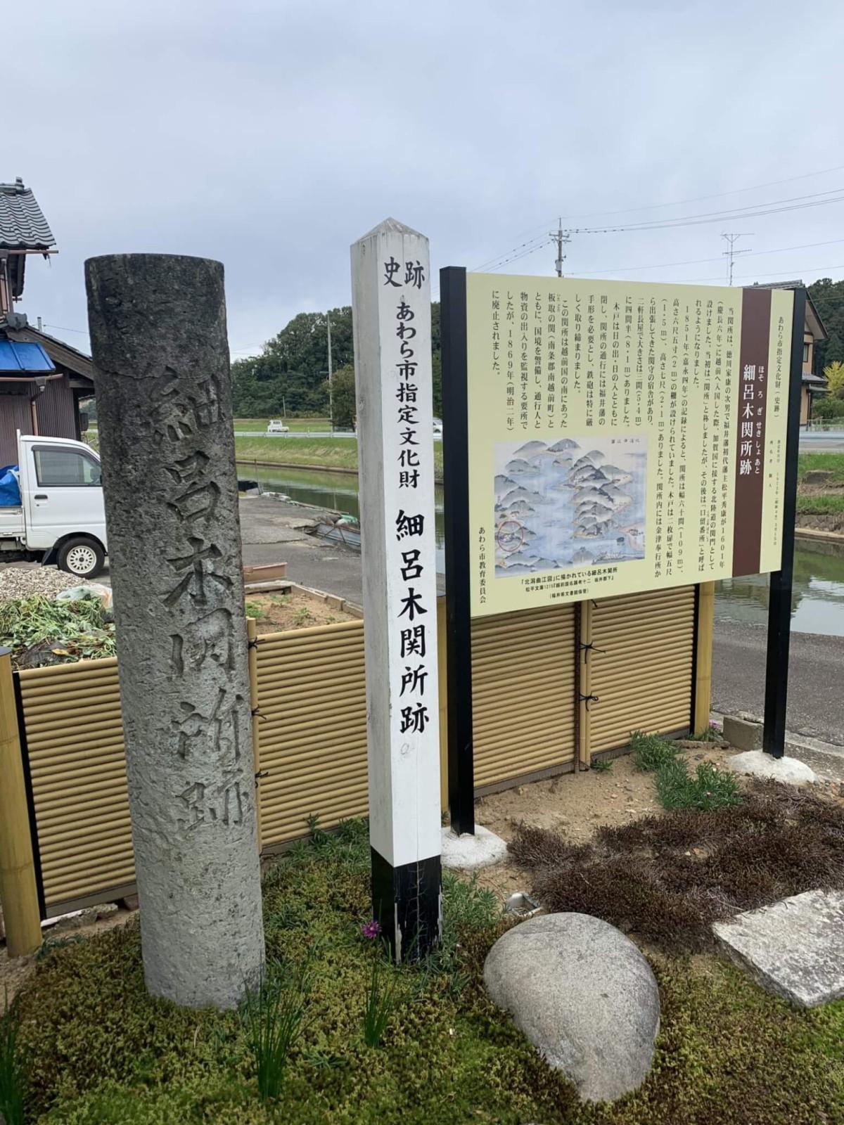 細呂木関所跡