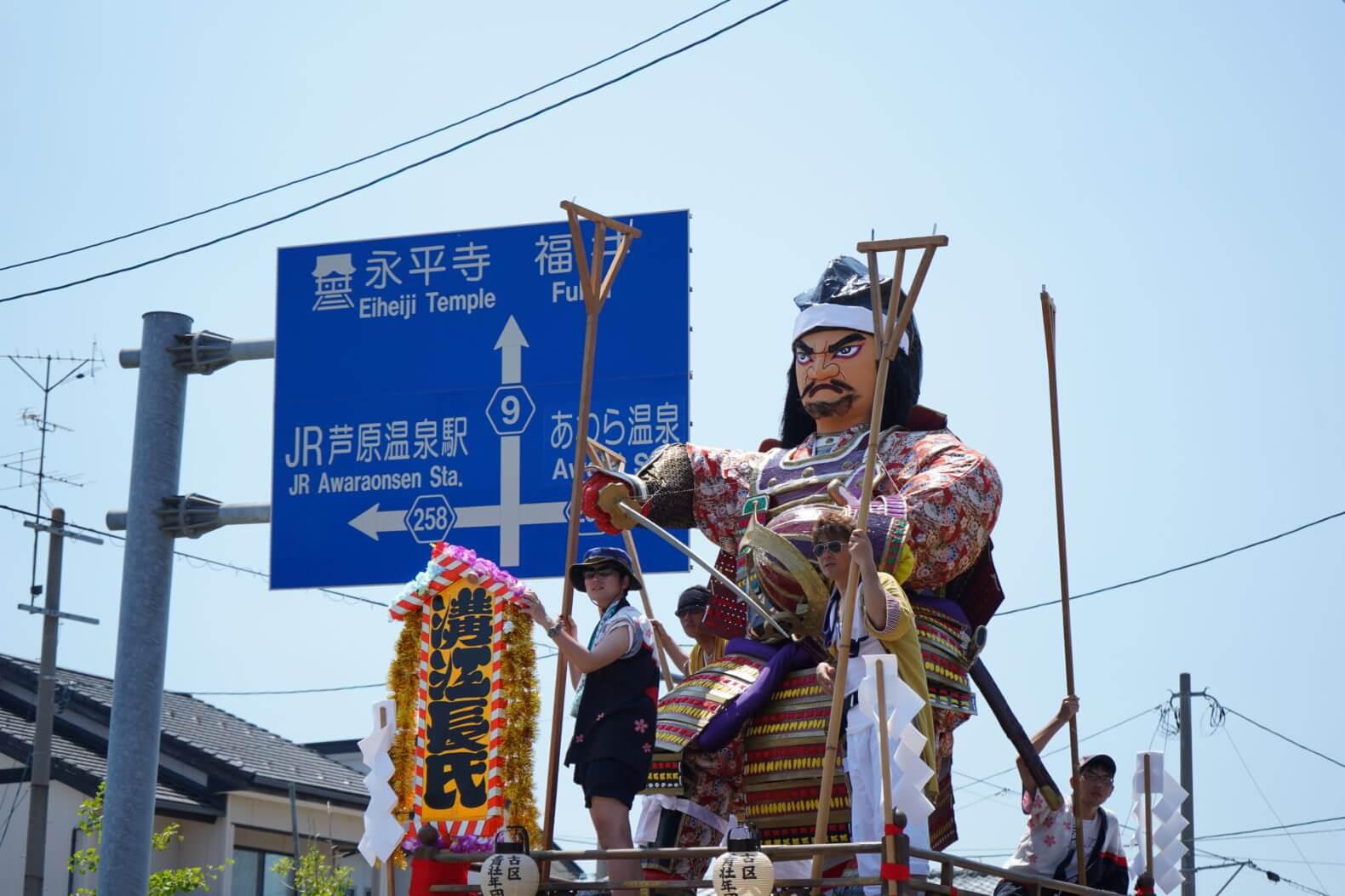 金津祭り保存会
