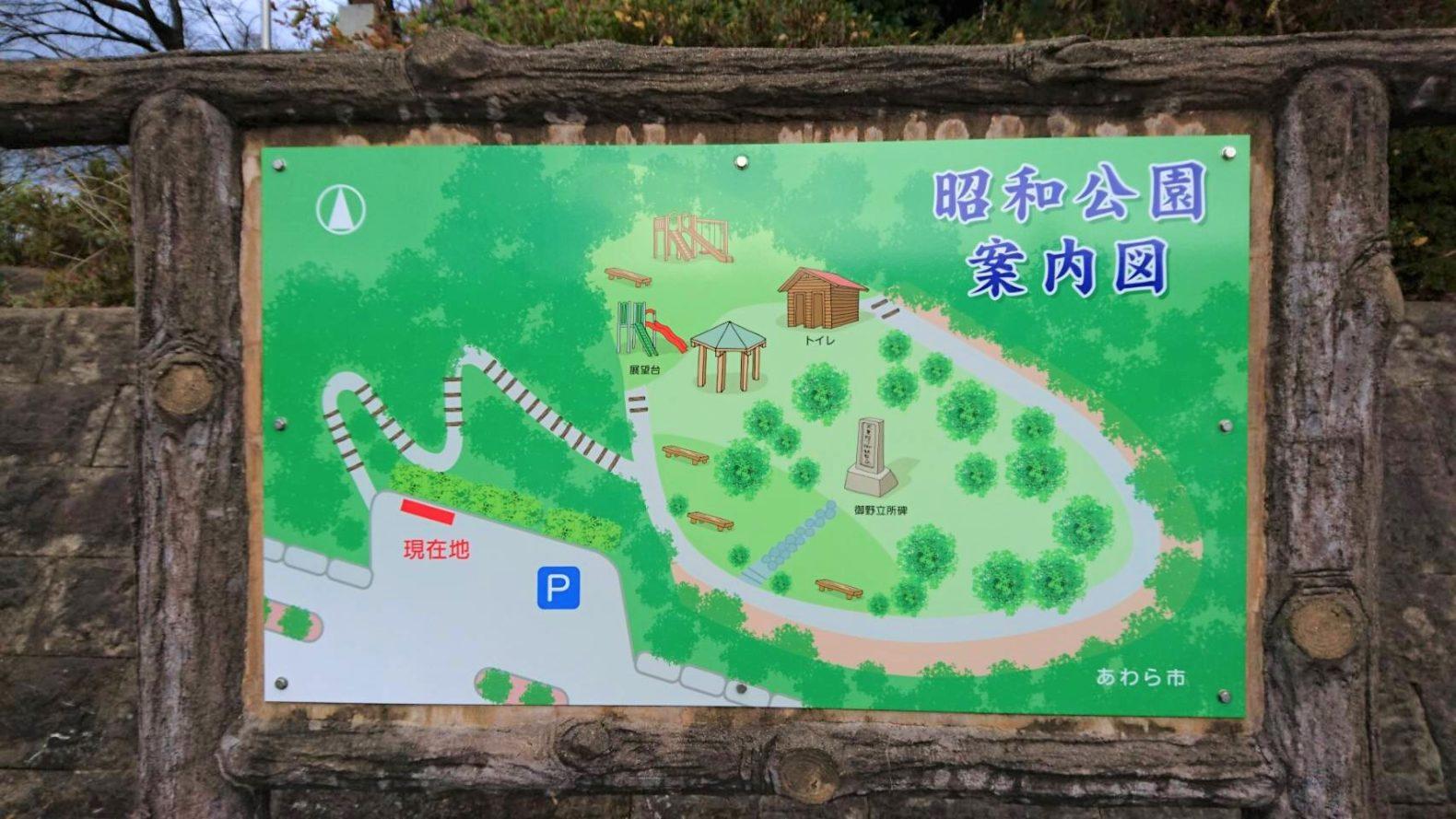 昭和公園(新幹線高架橋を見晴らす遊具(展望台)が誕生!)