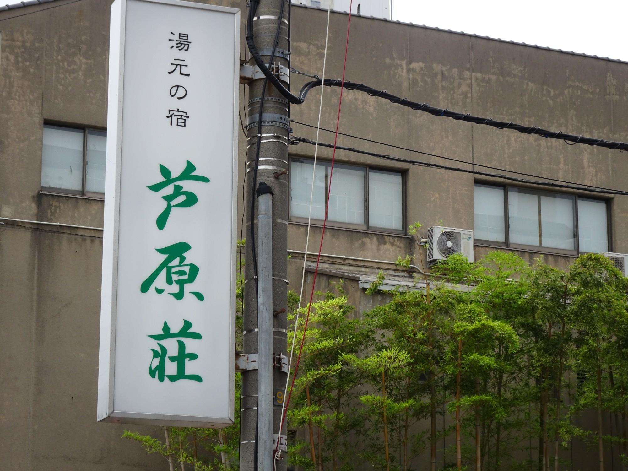 (日帰り入浴施設) 湯元の宿 芦原荘
