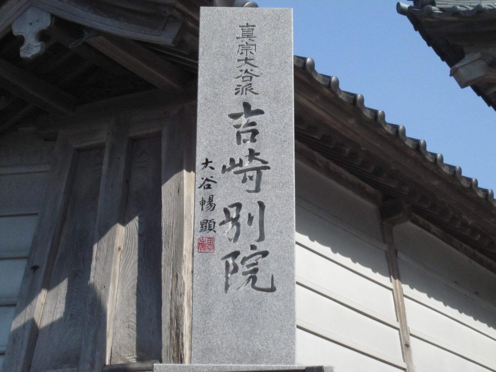 真宗大谷派吉崎別院(東御坊・東別院)