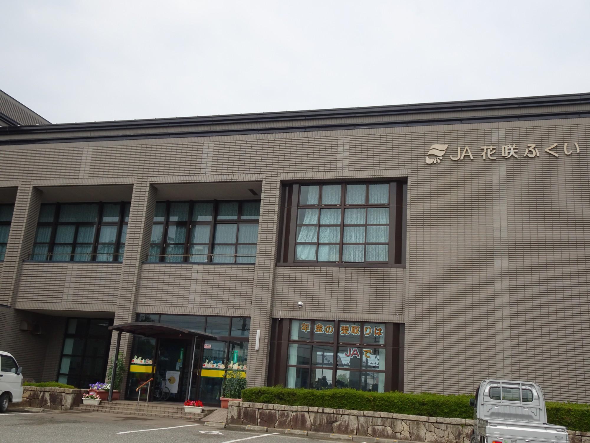 花咲ふくい農業協同組合芦原基幹支店