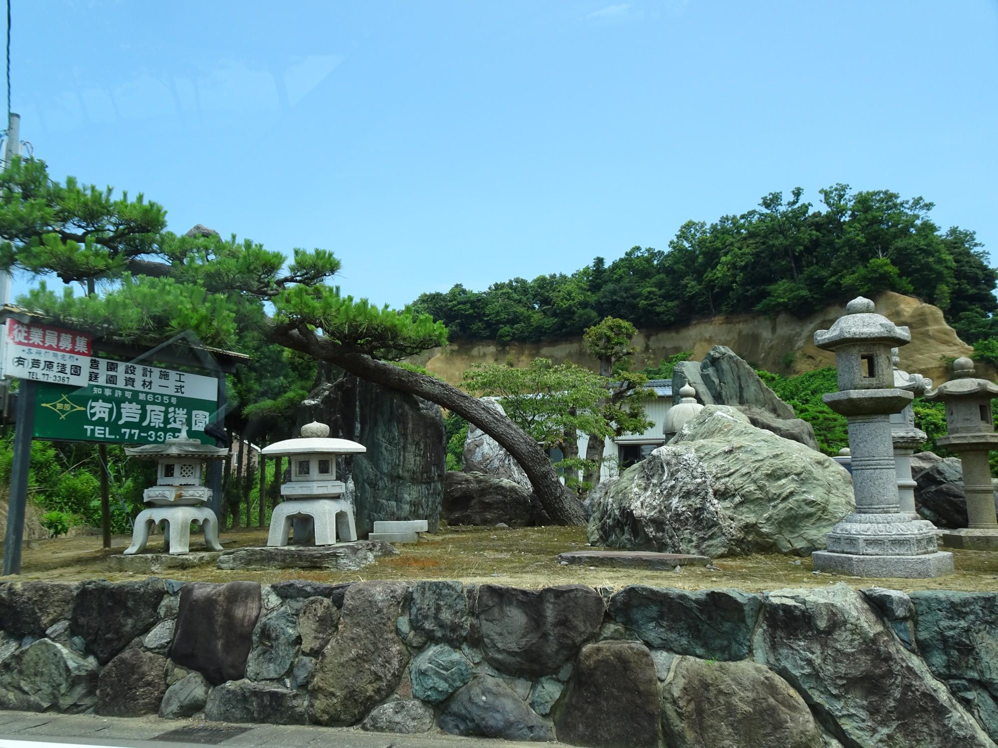㈲芦原造園