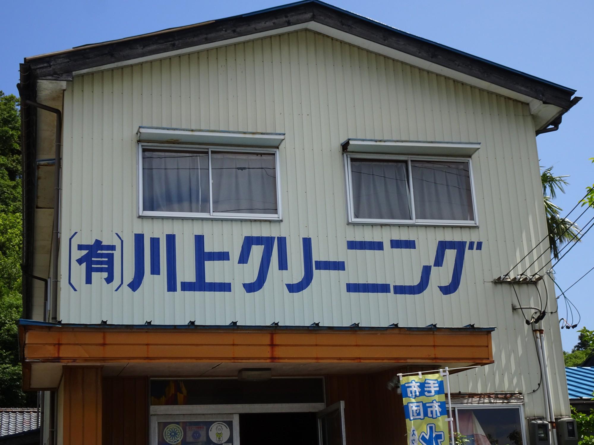 (有)川上クリーニング店