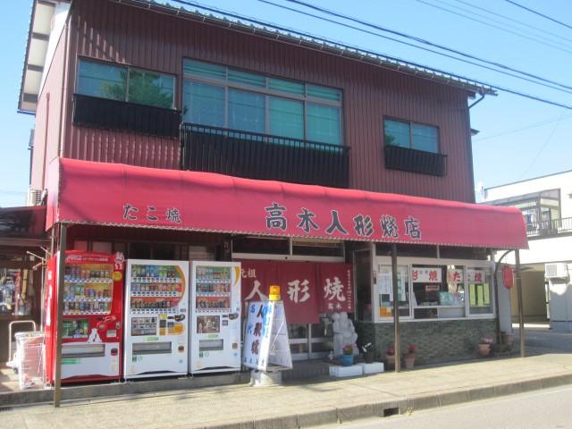 高木人形焼店