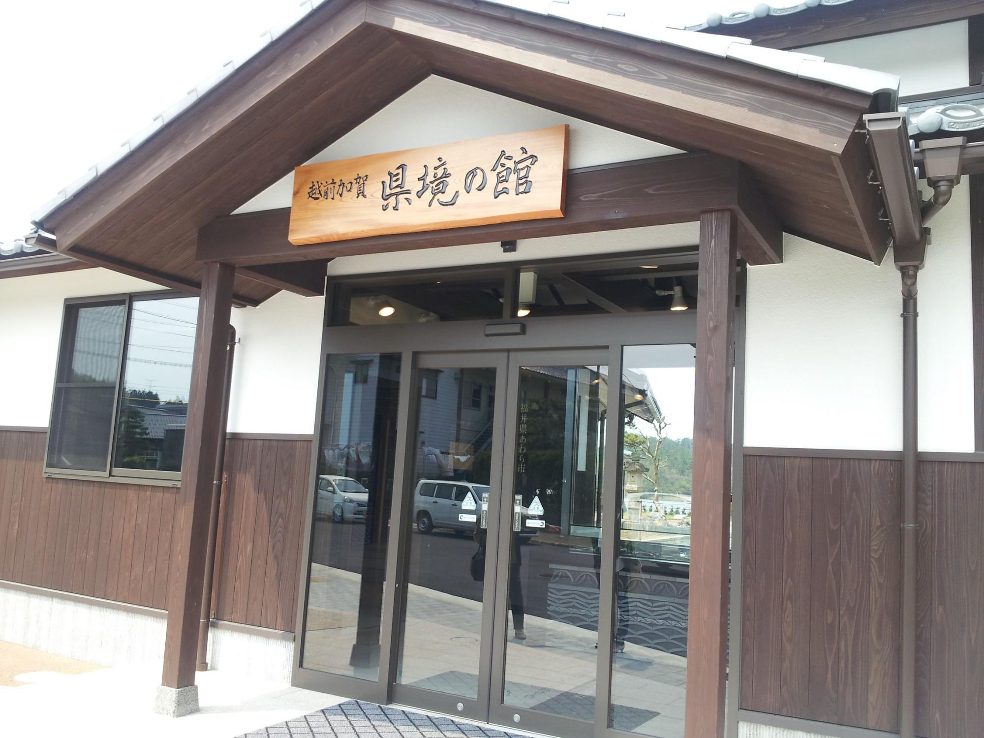 越前加賀県境の館
