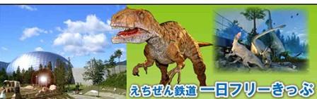 恐竜博物館へ行こう!お得なセット券発売中♪