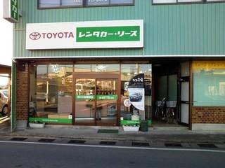 株式会社トヨタレンタリース福井 あわら温泉駅前店