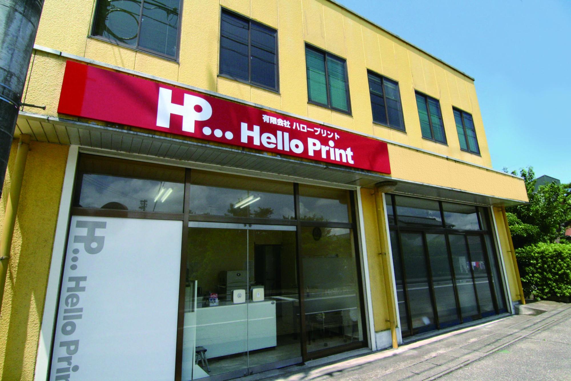 印刷・広告のことならハロープリントにお任せください!