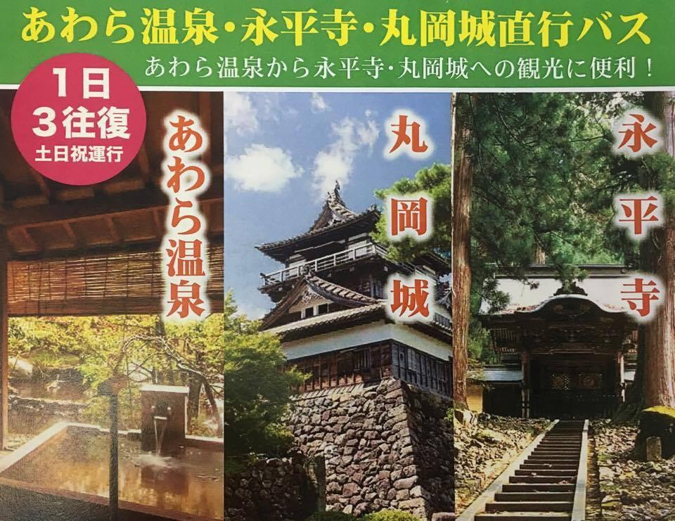 あわら温泉~丸岡城・永平寺への観光に便利!