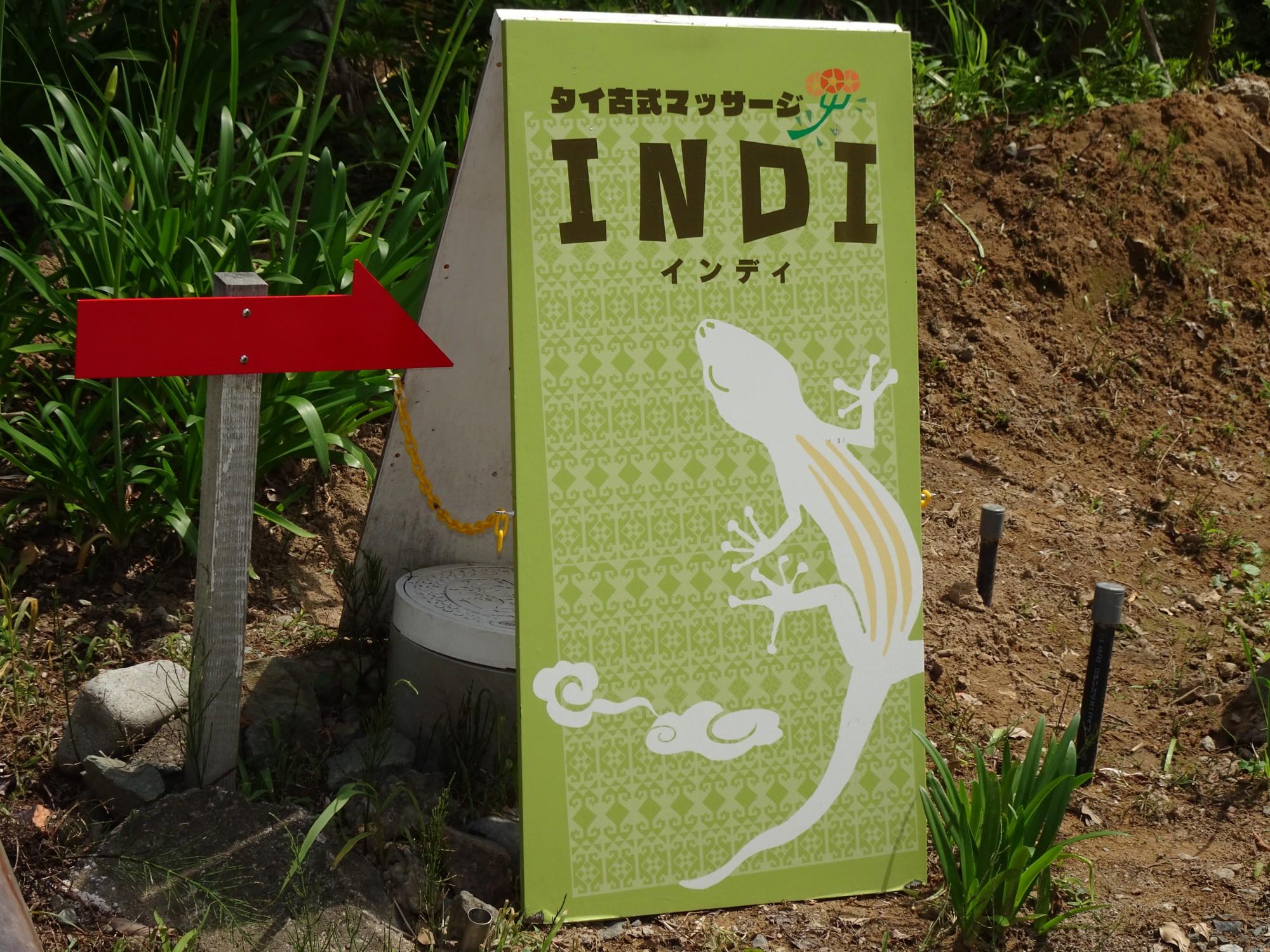 タイ古式マッサージ(INDI)