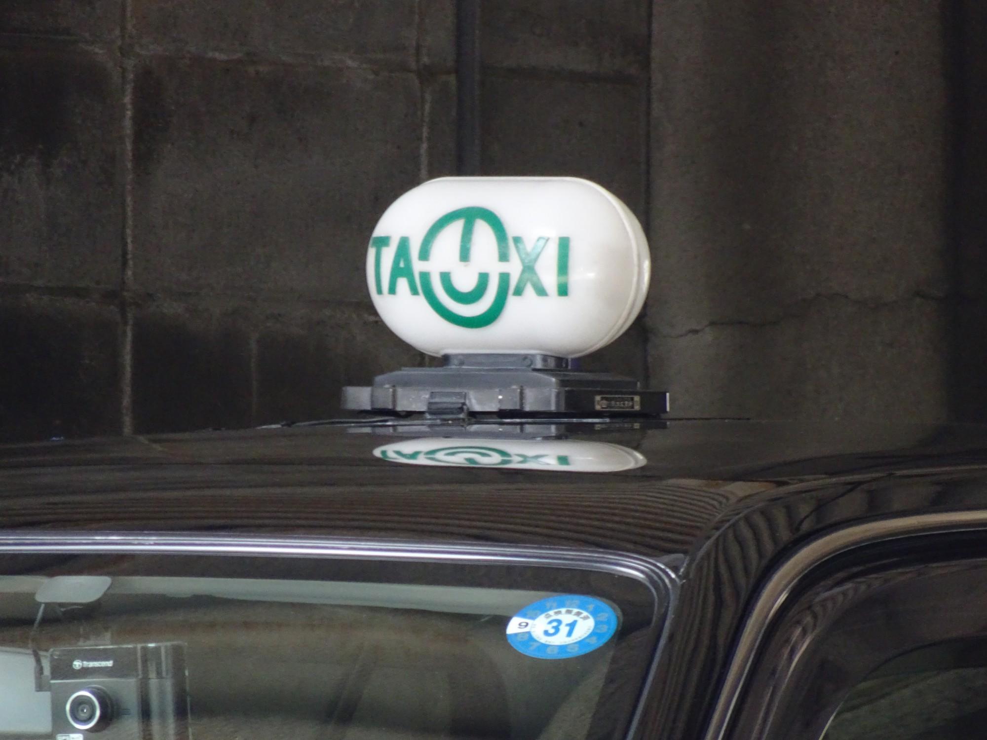 (有)温泉タクシー