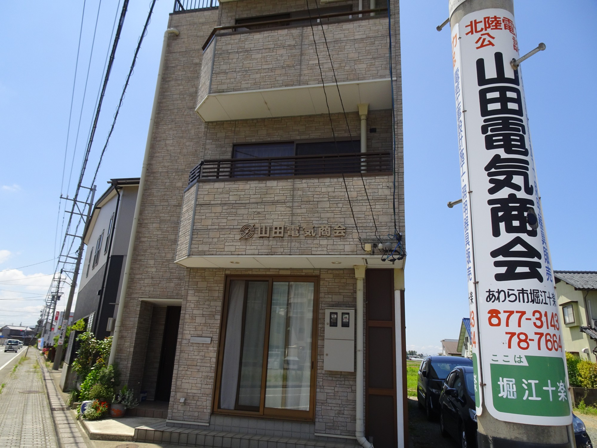 山田電気商会