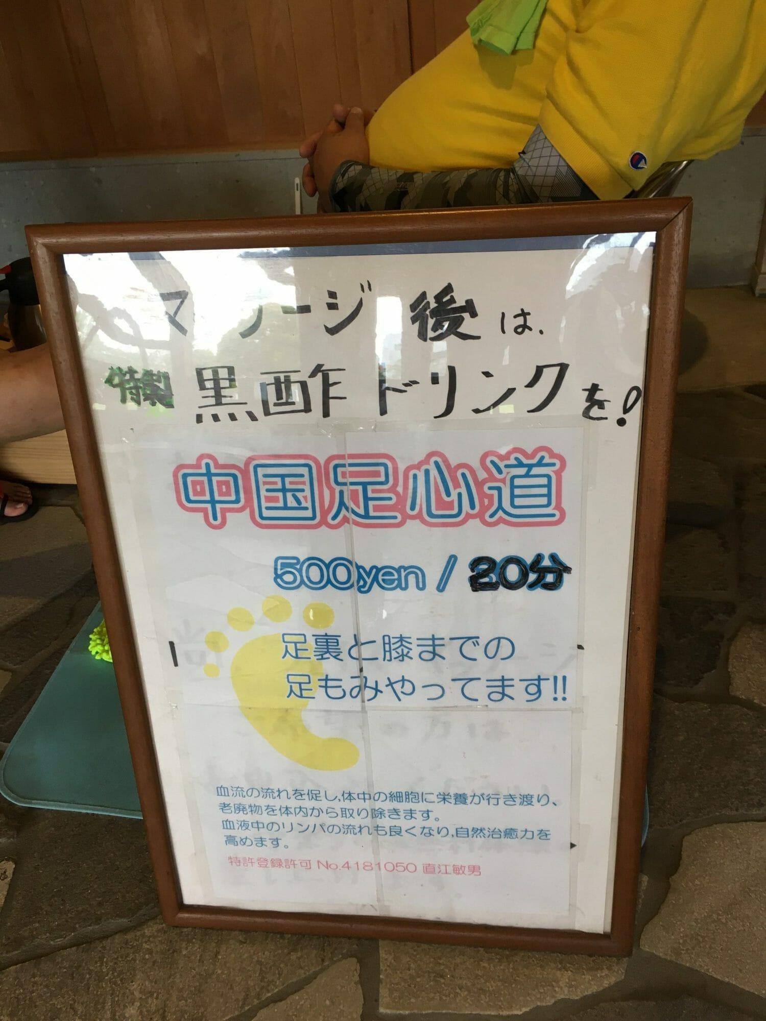 芦湯での足つぼマッサージ