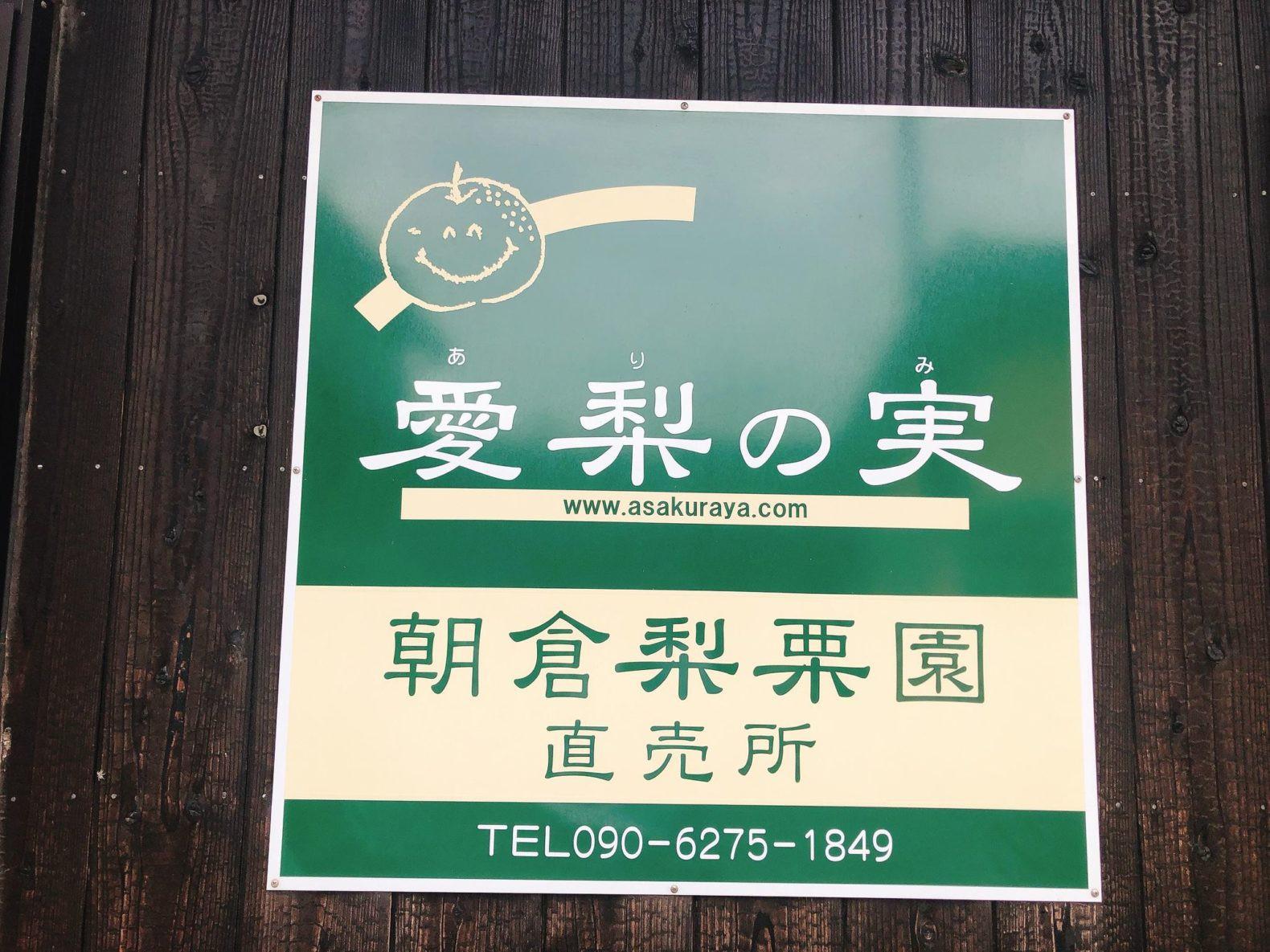 朝倉梨栗園(くり拾い)
