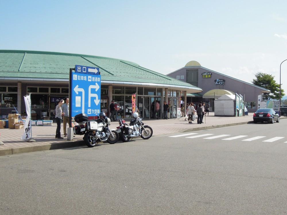 道の駅みくにふれあいパーク三里浜