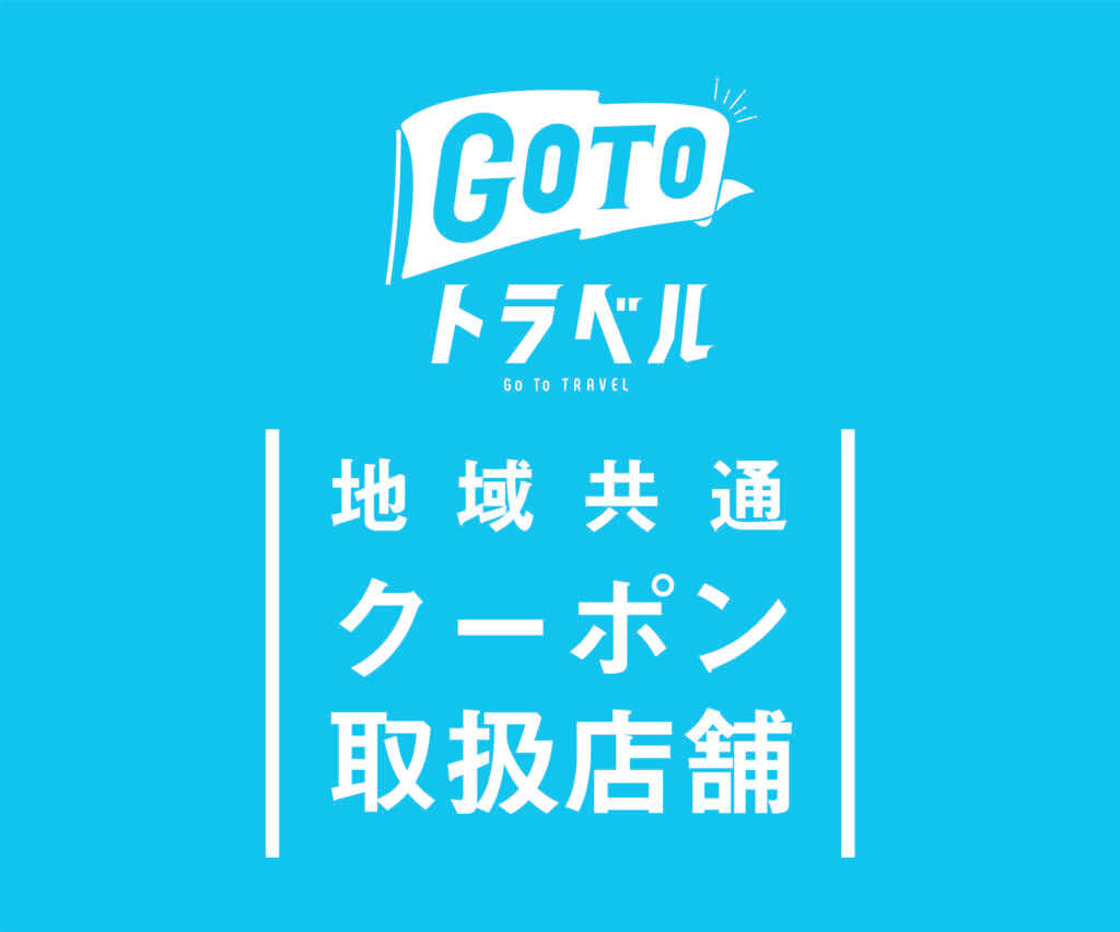GoToトラベル地域クーポン利用可能店舗
