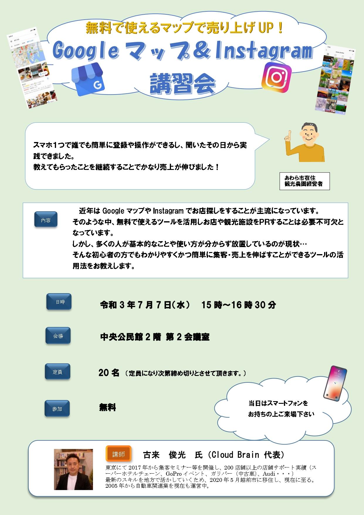 Googleマップ&Instagram講習会参加者募集
