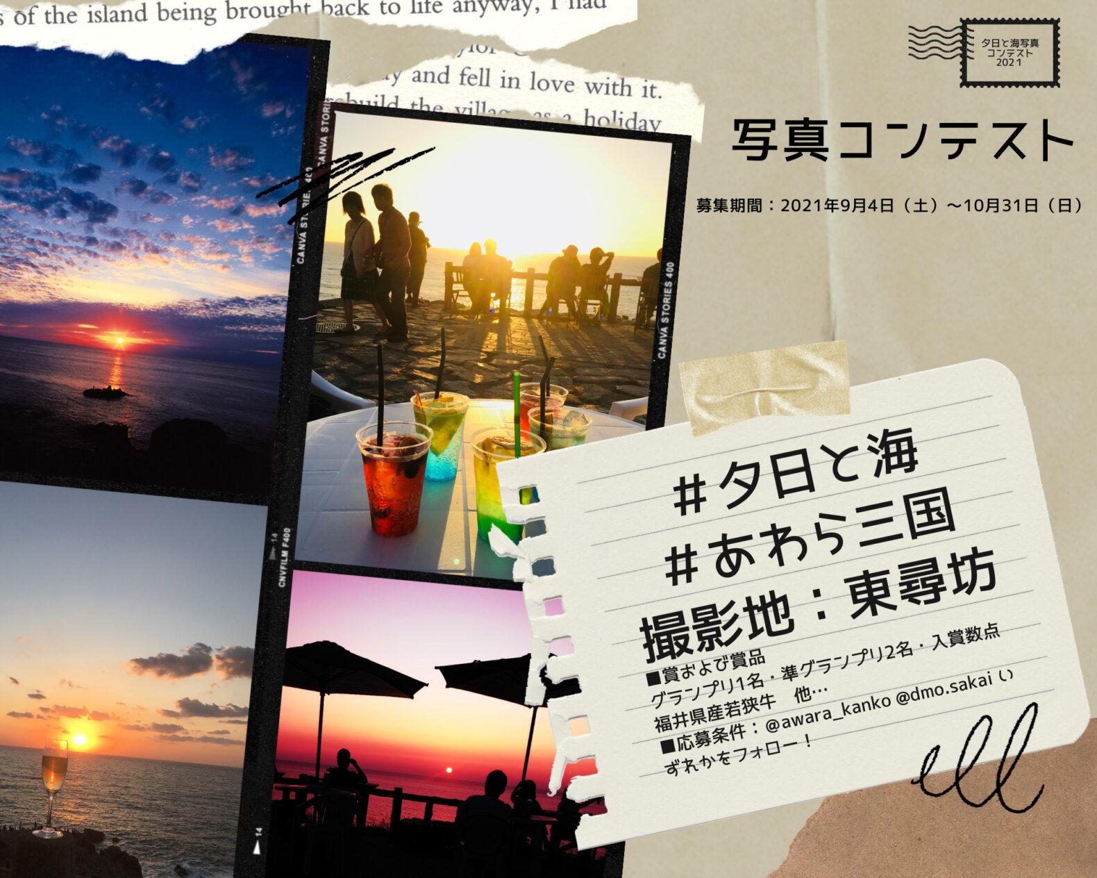 「夕日と海」写真募集(コンテスト開催)
